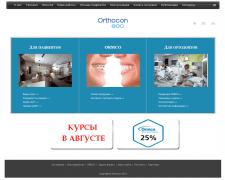 Ортодонтический Центр «Orthocon»